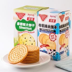 御之味牛乳味大饼干圆形早餐饼乳酸菌蔬菜牛羊乳酥性饼干盒装<span class=H>零食</span>