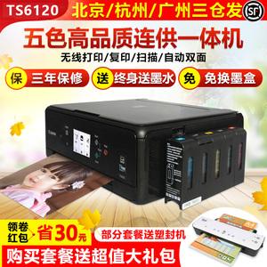 佳能TS6120彩色照片<span class=H>打印机</span>无线WiFi办公家用复印双面一体机ts6020