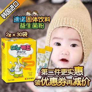 儿童宝宝益生菌粉冲剂迪诺2gx30袋消化活性肠道肠胃韩国进口