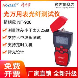 精明鼠NF-900<span class=H>电脑</span>光纤网络电缆<span class=H>测试仪</span>电话测试器网线测线仪无延迟