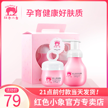 Red Elephant Flagship Shop Baby Washing and Condom Skin Care Products Multi-effect Cream for Neonates and Babies