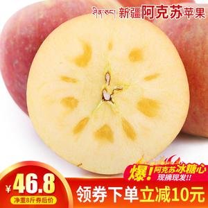 新疆阿克苏冰糖心<span class=H>苹果</span> 新鲜当季孕妇水果8斤脆甜特产红富士丑<span class=H>苹果</span>