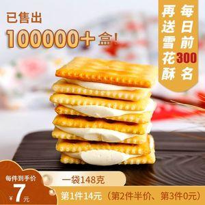 好莉莎新牛扎饼干1盒148g手工牛轧糖苏打夹心饼干台湾风味美食