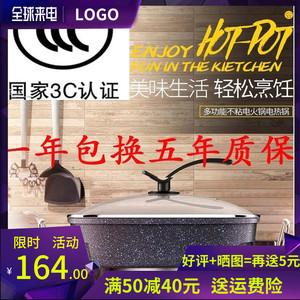 电火锅炒菜多功能电热锅家用蒸煮2-4-6-8人煎烤涮锅一体厨房电器1