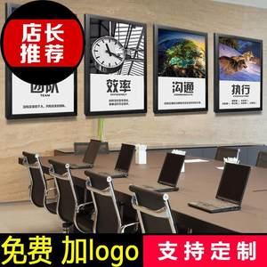 背景墙励志自由企业装饰画文化会议室图片墙面文字书房有框画过D