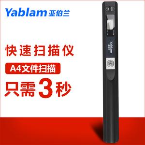 亚伯兰YS01手持便携式<span class=H>扫描仪</span>高清家用彩色A4书籍证文件照片扫描笔