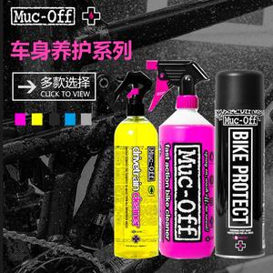 英国MUC-OFF <span class=H>自行车</span>链条清洗剂 车身养护清洁剂 单车保养润滑装备