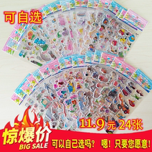 Children's sticker cartoon bubble sticker 3D kindergarten reward sticker girl Princess Baby praise sticker
