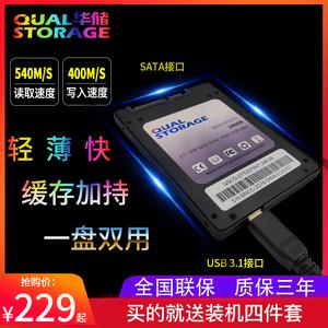 华储双接口SATA/USB3.1高速移动固态<span class=H>硬盘</span>Type-C LOL 128/256/512G