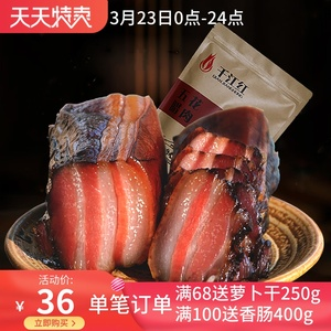 领10元券购买千江红五花腊肉湖南特产湘西腊味农家土猪肉自制烟熏咸肉腌肉500g