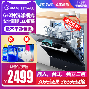 美的<span class=H>洗碗机</span>全自动家用嵌入式8套智能除菌一体独立台式刷碗机3905