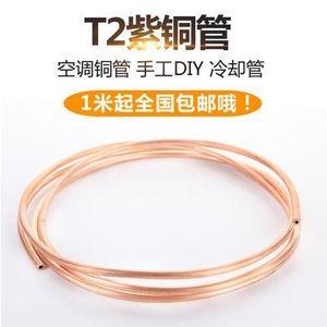 空调铜管散热制冷水冷连接毛细紫铜管3/4/6/8/10/12/20mm紫铜盘。