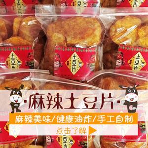黔货大礼包散装麻辣土豆片洋芋片薯片贵州安顺特产美食香辣小零食