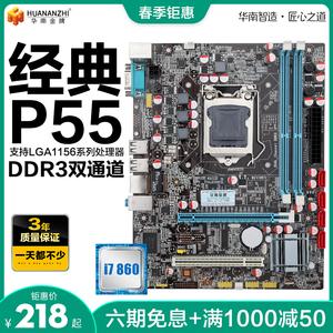 华南P55电脑主板/H55主板 支持I3 530 540  I5 750 760 1156针<span class=H>CPU</span>