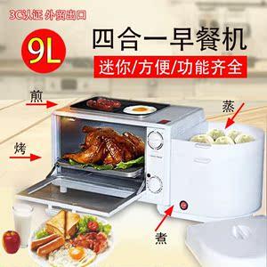 一厨房电器礼品机多功能家用烤箱<span class=H>面包机</span>煎煮蛋烘培机早餐
