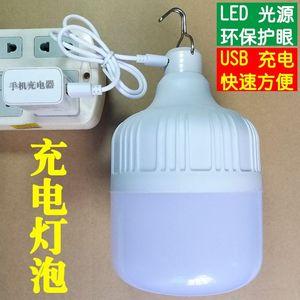 充电<span class=H>灯泡</span>led灯 超亮防水节能大功率蓄电移动充电式户外夜市地摊。