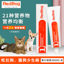 RedDog Red Dog Nutrition Cream Dogs and Cats General Nutrition VIP Teddy Fattening Puppy Puppies Pet Health Products