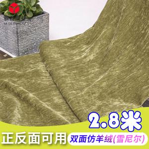 2.8米双面仿羊绒雪尼尔窗帘布料现代简约加厚纯色抱枕坐垫沙发布