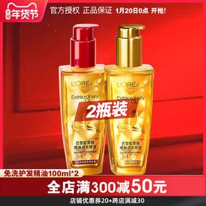 欧莱雅护发精油小金瓶护卷烫修复改善干枯毛躁发质柔顺头发护发素