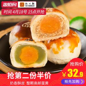 知味观蛋黄酥咸鸭蛋黄2盒 手工雪媚娘<span class=H>美食</span>好吃的特产零食小吃