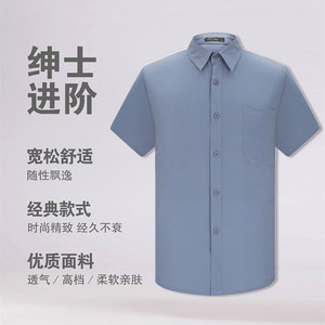 夏季薄款中老年男式短袖真丝<span class=H>衬衫</span>男款爸爸装宽松休闲桑蚕丝衬衣男