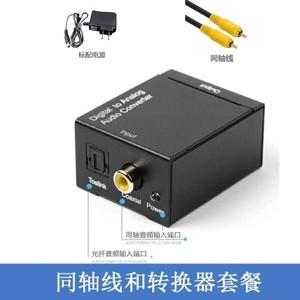 光纤数字<span class=H>同轴</span>音频转换器spdif转3.5长虹小米电视转模拟音频输出线