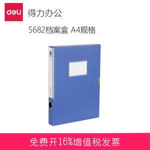 得力A4塑料<span class=H>档案盒</span>5682 5602A4文件办公收纳盒背宽3.5cm粘扣资料盒