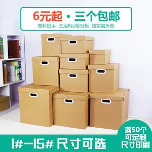 牛皮纸质学生装书箱子收纳箱档案纸盒有盖大号搬家储物整理箱宜家