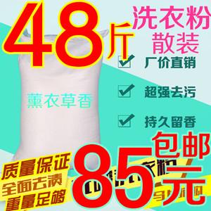 包邮48斤散装<span class=H>洗衣粉</span>批发加香工业?#39057;?#19987;用家庭装强力不到50斤25KG