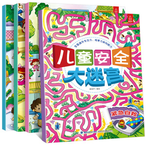儿童安全大迷宫全4册 儿童迷宫益智游戏认知书宝宝专注力训练书2-3-5-6岁幼儿思维注意力训练书籍大冒险书 培养孩子专注力的书籍