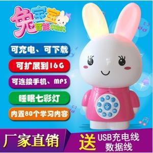 婴儿童讲<span class=H>故事机</span>早教机小白兔子宝宝智能<span class=H>MP3</span>可充电下载音乐玩具