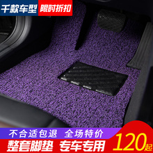 Wuling Hongguang s/s1/v7 Block Hanlanda Baojun 730 Onori Realm is specially designed for automobile foot cushion silk ring carpet