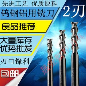 晟业2刃铝用加长钨钢合金键槽铣<span class=H>刀</span>1.5/3/4/5/6/8/10/12*100*150mm