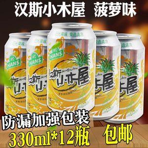 今年新货汉斯小木屋果啤 菠萝味碳酸饮料 果味啤酒330ml*12罐包邮