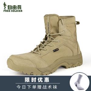 自由兵户外战术靴?#20449;?#22799;季沙漠靴作训鞋超轻透气07作战靴减震<span class=H>军靴</span>