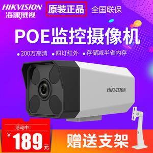 海康威视监控摄像头200万1080P手机远程网络<span class=H>摄像机</span>IPC-B12H-I/POE
