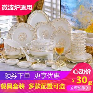 景德镇陶瓷器<span class=H>餐具</span>家用吃饭简约陶瓷碗碟套装中式创意盘勺筷子组合
