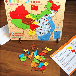 儿童中国<span class=H>地图</span>磁性<span class=H>拼图</span>木制大号中小学生地理省会学习益智立体<span class=H>拼图</span>
