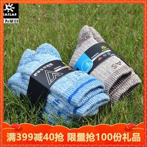 凯乐石雪地袜 冬款 保暖袜 情侣款中筒袜 羊毛袜 加绒袜 <span class=H>运动袜</span>