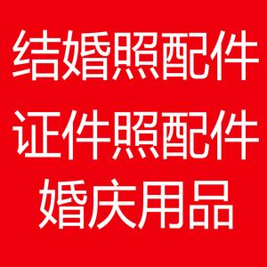 结婚照证件照配件 登记照领证婚庆用品 红色<span class=H>领带</span><span class=H>领结</span>丝带红领巾
