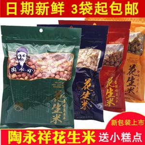 安徽零食特产 陶永祥炒货花生米400g袋装奶油椒盐味花生米3袋包邮
