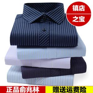俞兆林春季衬衫<span class=H>长袖</span><span class=H>男</span>装全棉<span class=H>衬衣</span>爸爸中老年款式大码免烫商务条纹