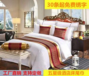 宾馆酒店床上用品布草星级宾馆酒店<span class=H>高档</span>床尾巾床尾床旗床尾垫<span class=H>床盖</span>