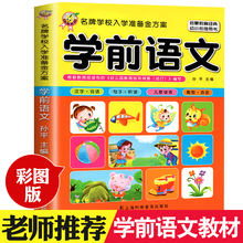 A complete set of preschool Chinese textbooks for children linking up kindergartens aged 5-6-7 with large classes for first grade preschool textbooks for preschool children reading and literacy books for preschool children reading and talking children's songs riddles, Chinese words and sentences
