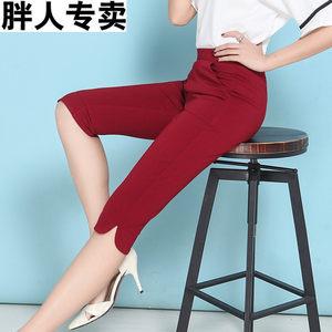 夏季新款加肥加大码胖MM高腰显瘦7分休闲弹力小脚七分裤女薄200斤