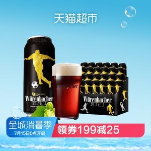 瓦伦丁德国原装进口黑<span class=H>啤酒</span>500ml*24整箱装焦香爽口