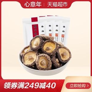 冠莲香菇160g 珍珠菇冬菇<span class=H>菌菇</span><span class=H>干货</span>小包装40g*4包