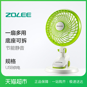 ZOLEE/中联usb<span class=H>风扇</span>迷你小<span class=H>风扇</span>7寸电扇学生办公室宿舍台式夹扇
