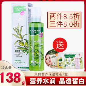 安安金纯橄榄油美白营养保湿乳液138g深层补水护肤品男女面霜国货