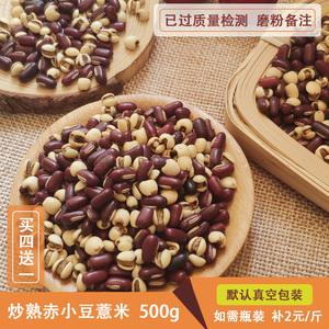 买4送1包邮 熟薏米赤小豆茶炒薏米红豆可磨粉非丸 小薏米仁泡水